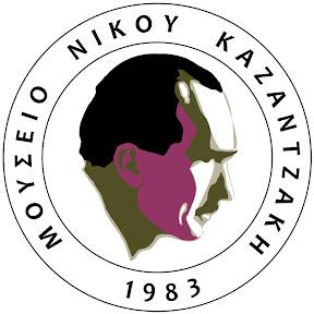 kazantzakismuseum