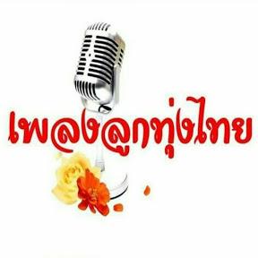 เพลง ลูกทุ่งไทย