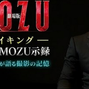 Mozu the Movie - Topic
