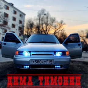 Дима Тимонин