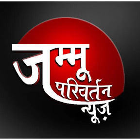 Jammu Parivartan News