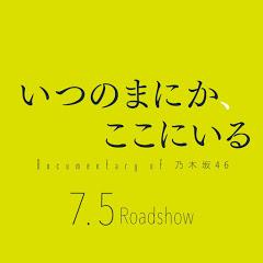公式映画『いつのまにか、ここにいる Documentary of 乃木坂46』