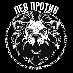 Лев Против Удалённые выпуски