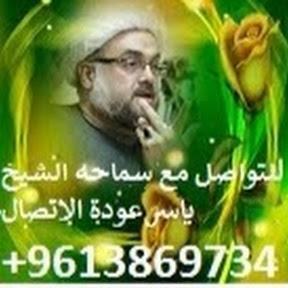 Masjed Al-Imam Al-Sajad