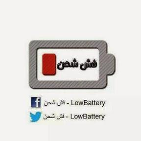 فش شحن - LowBattery