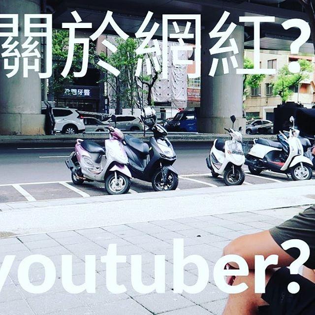關於我為什麼創頻道? #youtube #youtuber #網紅 https://youtu.be/kqG31_uk_O4