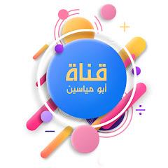 أبو مياسين