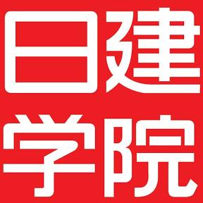 日建学院-Nikken Gakuin-