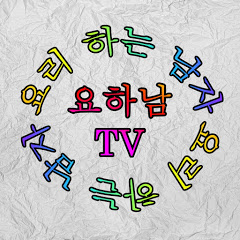TV요하남