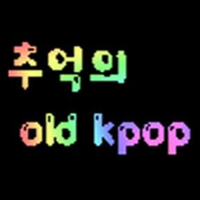 Old Kpop추억의뮤비