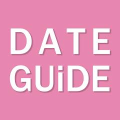 데이트가이드