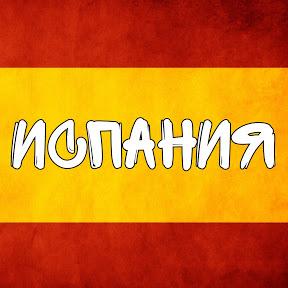Живая Испания