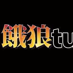 餓狼tune official