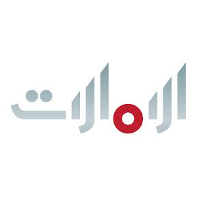 Emarat TV | قناة الإمارات