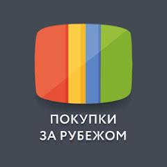 Shopotam.ru - покупки за рубежом