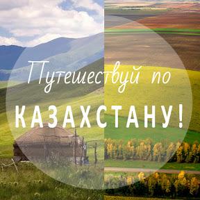 Путешествуй по Казахстану
