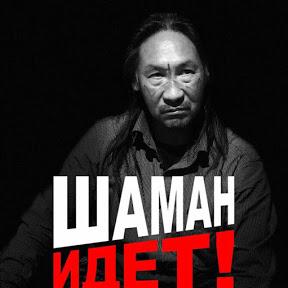 Александр Габышев Шаман