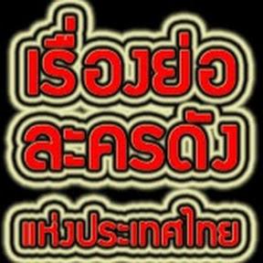 เรื่องย่อละครดังแห่งประเทศไทย
