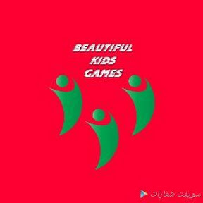 العاب اطفال/channel Beautiful Kids Games