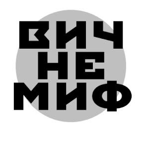 ВИЧ - НЕ МИФ!