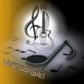 أغاني الفن الشامل