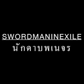 Swordmaninexile