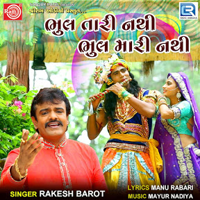 Rakesh Barot - Topic