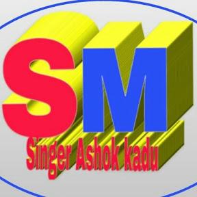 starmaker singer ashok kadu