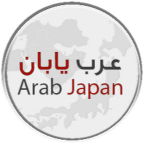 عرب يابان - Arab Japan