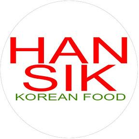 HANSIK韓国料理