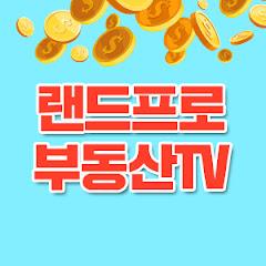랜드프로 부동산TV