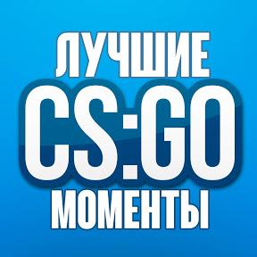 ЛУЧШИЕ МОМЕНТЫ CS:GO