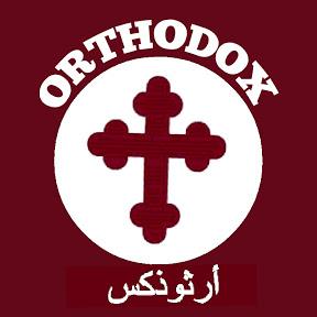 Orthodox أرثوذكس