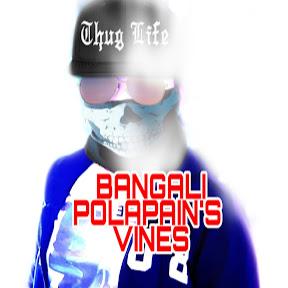Bangali Polapain এর Vines