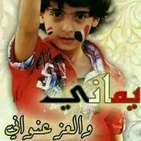 اليمن مقبرة الغزاة يماني أصل العرب