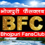 Bhojpuri FansClub