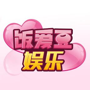 飯愛豆娛樂