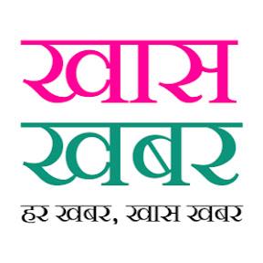 Khaas Khabar
