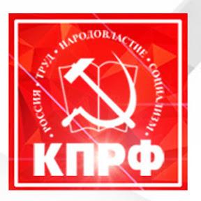 КПРФ Липецкая область