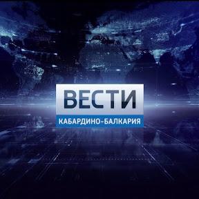 Вести КБР