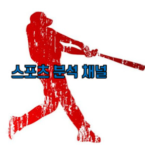 ROYAL TEAM스포츠분석