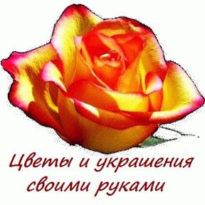 Валентина Цветы Своимируками