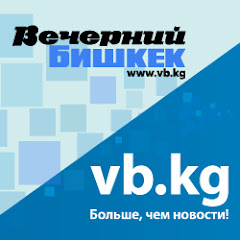 Вечерний Бишкек