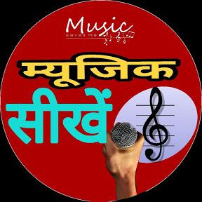 Music sikhe