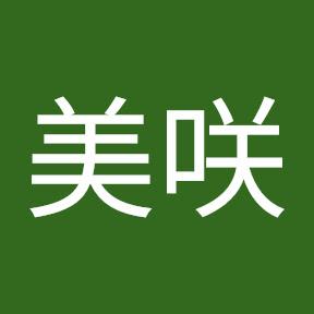 藤ヶ谷美咲