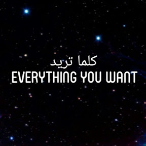 Everything you want / كلما تريد