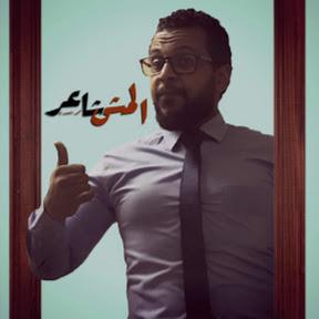 Mohamed Els3idy
