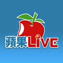 蘋果Live