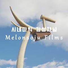 메론소주 Melonsoju films
