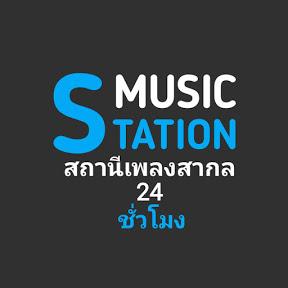 สถานีเพลงสากล 24 ชั่วโมง